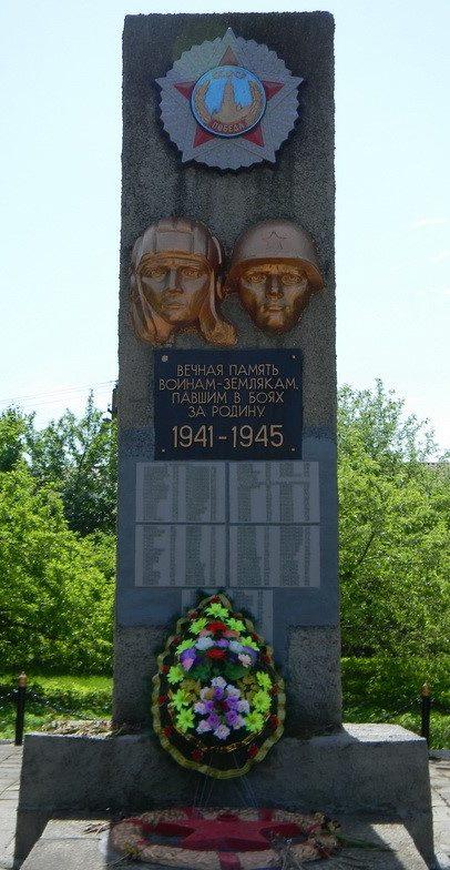 с. Раяковка Кегичёвского р-на. Памятник установлен на братской могиле, в которой похоронено 14 воинов. Здесь же установлены мемориальные доски с именами погибших земляков