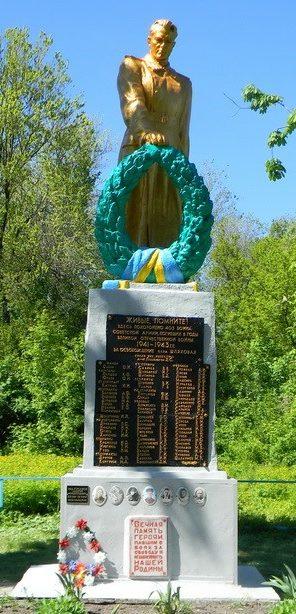 с. Шляховое Кегичёвского р-на. Памятник установлен на братской могиле, в которой похоронено 403 воина, погибших в боях за село