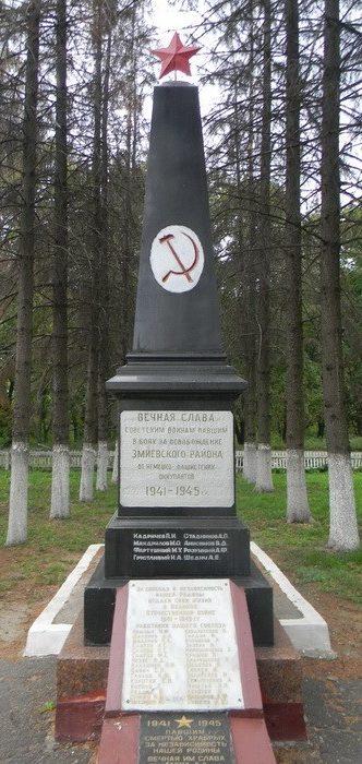 п. Донец Змиевского р-на. Памятник у клуба, установлен на братской могиле, в которой похоронено 17 воинов, погибших в боях при освобождении села