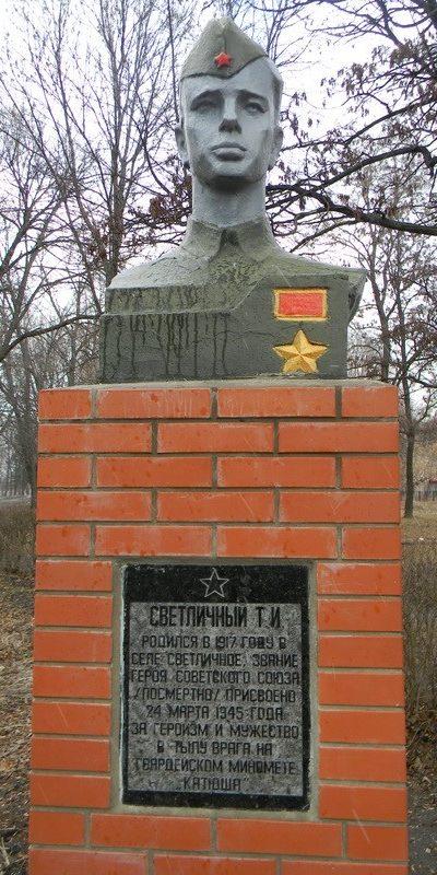 Бюст Герою Советского Союза Светличного Т.И.