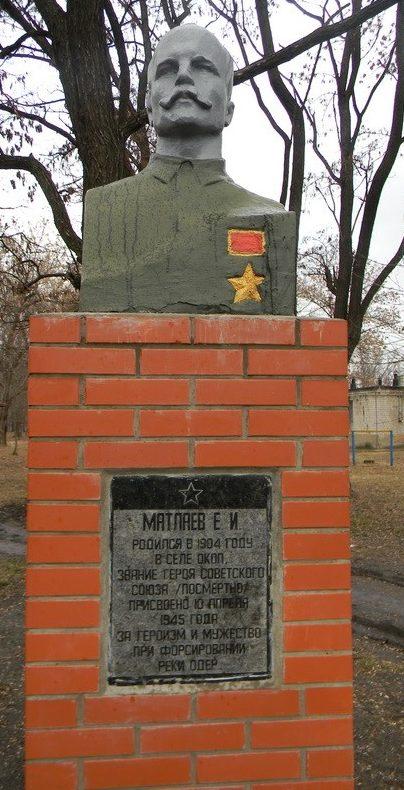 Бюст Героя Советского Союза Матлаева Е.И.