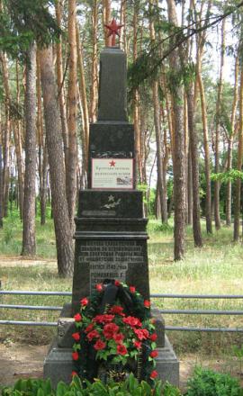 п. Малая Даниловка Дергачевского р-на. Обелиск установлен на братской могиле, в которой похоронено 7 воинов, погибших при освобождении поселка в августе 1943 г.