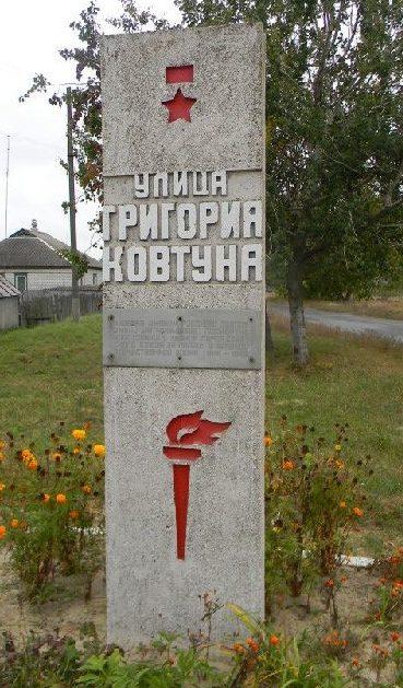 п. Зидьки Змиевского р-на. Памятный знак на улице Героя Советского Союза Г.И.Ковтуна