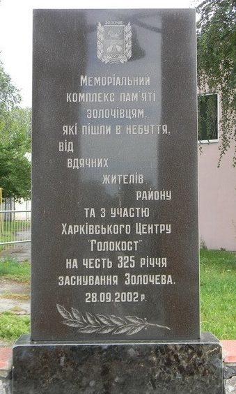 п. Золочев Золочевского р-на. Мемориальный знак, посвященный холокосту