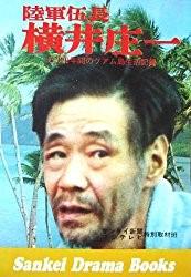 Обложки с видеокассет с фильмом о Сёити Ёкои