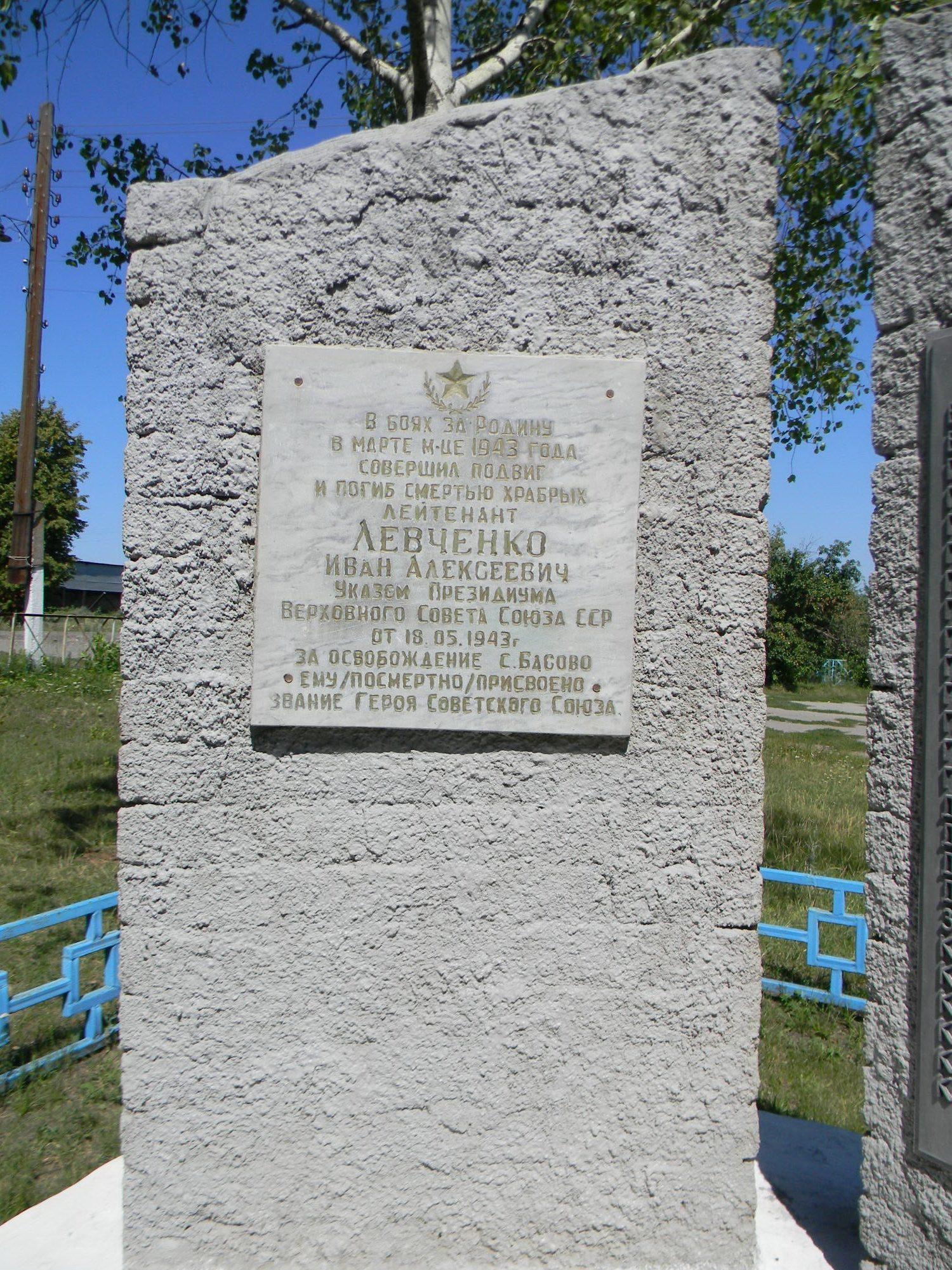 Памятный знак Герою Советского Союза Левченко И.А