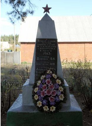 п. Мануиловка Дергачевского р-на. Памятник установлен на братской могиле, в котором похоронено 27 воинов, погибших при освобождении поселка