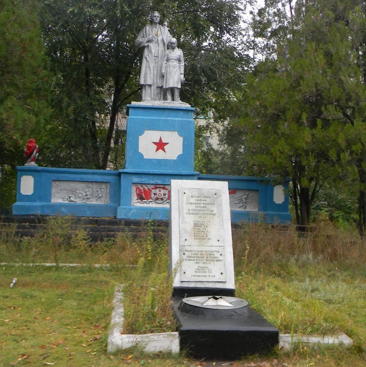 г. Змиев. Памятник у бумажной фабрики установлен на братской могиле, в которой похоронено 19 воинов, в т.ч. 16 неизвестных, погибших при освобождении города