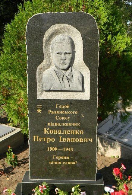 Памятный знак уроженцу поселка Герою Советского Союза П.И. Коваленко