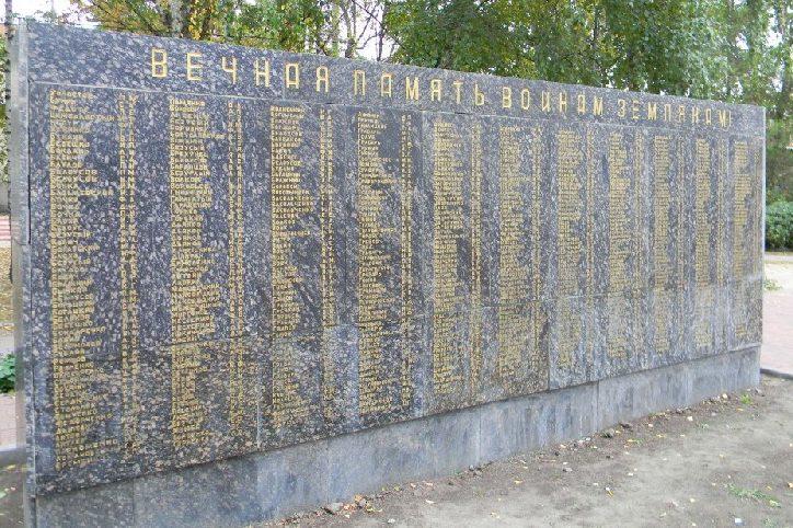 Стела с именами погибших земляков