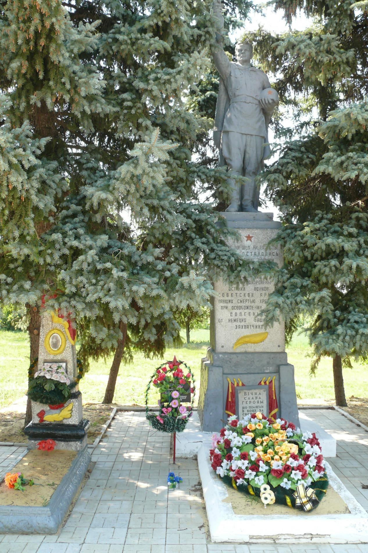 с. Долгенькое Изюмского р-на. Памятник на братской могиле