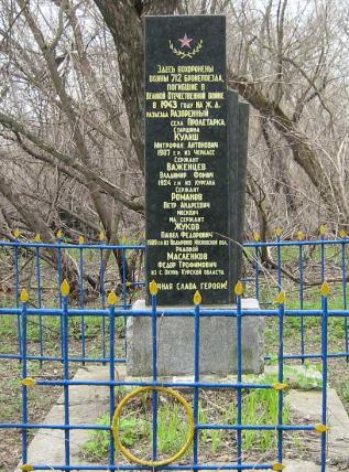 п. Великий Бурлук. Обелиск на братской могиле воинов 712 бронепоезда