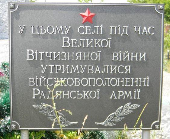 Памятный знак военнопленным