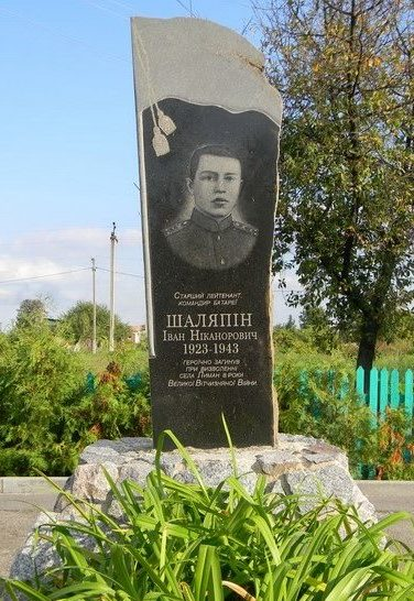 с. Лиман Змиевского р-на. Могила ст. лейтенанта Шаляпина И.Н., погибшего при обороне села