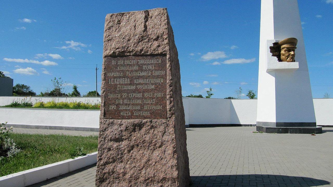 Памятный знак на месте командного пункта Конева
