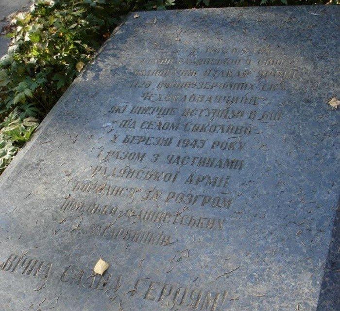 Плита на братской могиле чехословацких воинов, в которой похоронено 120 воинов Вооруженных Сил Чехословакии и Герой Советского Союза надпоручик Отакар Ярош