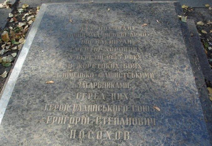 Плита на братской могиле советских воинов, в которой похоронено 478 воинов и Герой Советского Союза Григорий Степанович Посохов