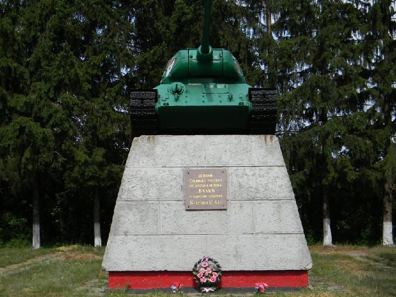 г. Валки. Памятный знак воинам Степного фронта, освободившим город 16 сентября 1943 года