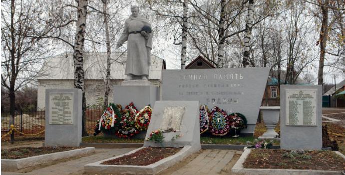 с. Черкасская Лозовая Дергачёвского р-на. Памятник установлен на братской могиле, в которой похоронено 65 воинов, погибших в боях за село.