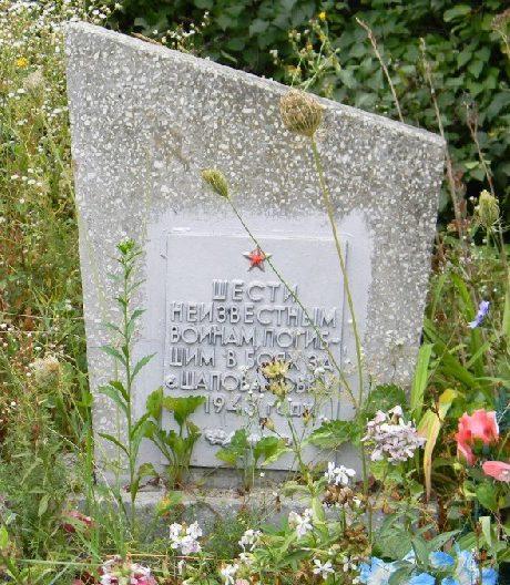 с. Шаповаловка Дергачёвского р-на. Братская могила 6 неизвестных воинов, погибших в боях за село