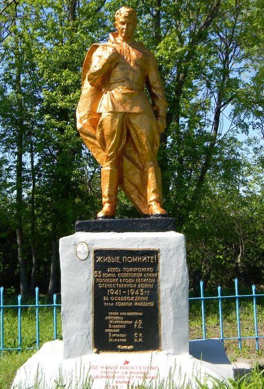 с. Казчьи Майданы Кегичёвского р-на. Памятник установлен на братской могиле, в которой похоронено 53 воина, в т.ч. 49 неизвестных