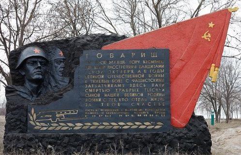 г. Изюм. Памятный знак на горе Кремянец