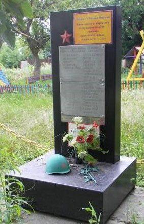 г. Дергачи. Памятник у дороги Дергачи - Казачья Лопань, установлен на братской могилы воинов, погибших при освобождении города