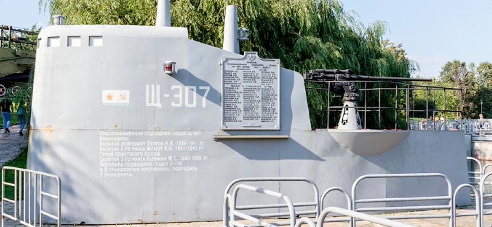 Рубка подводной лодки «Щ-307» (Треска)