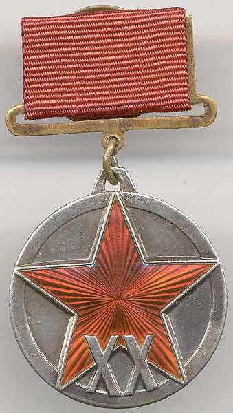 Аверс медали «XX лет Рабоче-Крестьянской Красной Армии» на прямоугольной колодке.