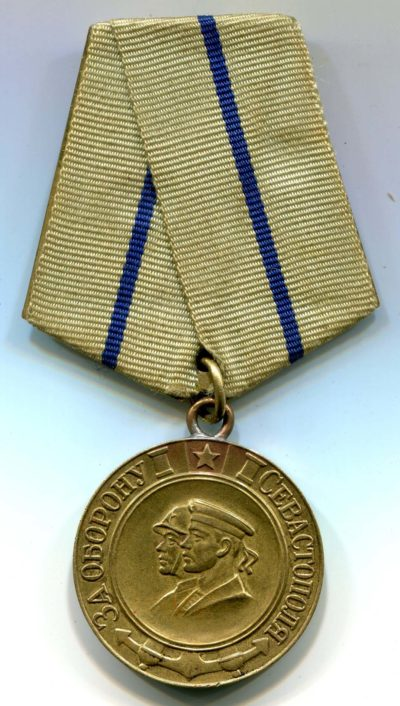 Аверс медали «За оборону Севастополя».