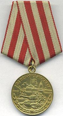 Аверс медали «За оборону Москвы».