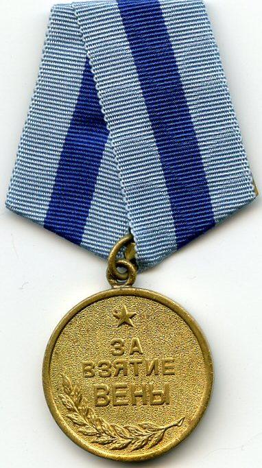 Аверс медали «За взятие Вены»