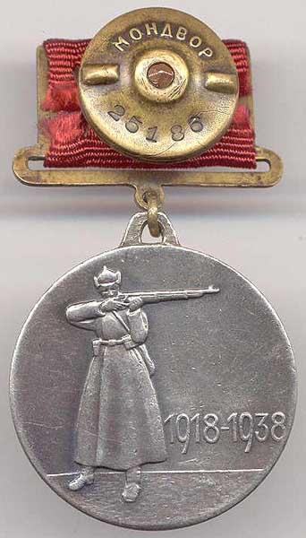 Реверс медали «XX лет Рабоче-Крестьянской Красной Армии» на прямоугольной колодке.