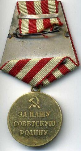 Реверс медали «За оборону Москвы».
