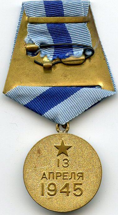 Реверс медали «За взятие Вены»