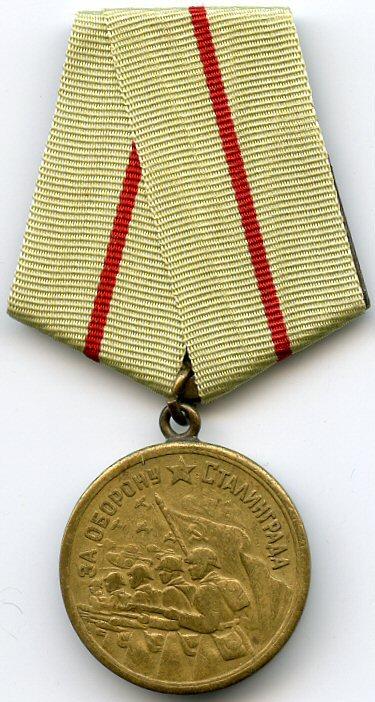 Аверс медали «За оборону Сталинграда».