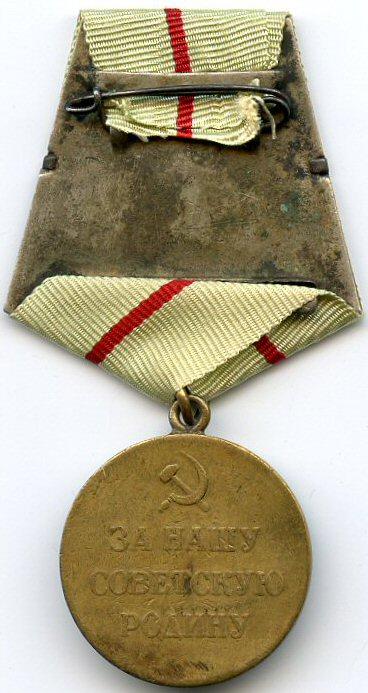 Реверс медали «За оборону Сталинграда».