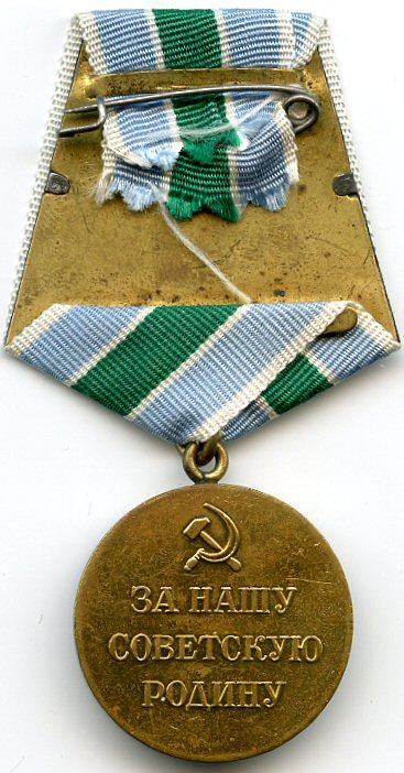 Реверс медали «За оборону Советского Заполярья».