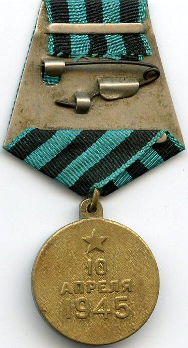 Реверс медали «За взятие Кенигсберга».