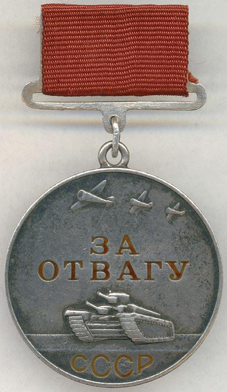 Аверс медали «За отвагу» на прямоугольной колодке.