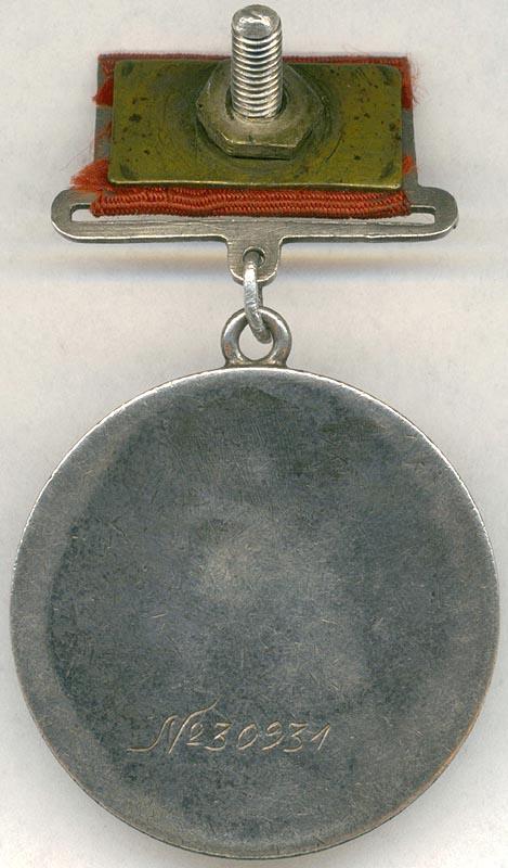Реверс медали «За отвагу» на прямоугольной колодке.
