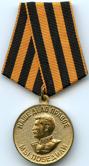 Аверс медали «За победу над Германией в Великой Отечественной войне 1941-1945 гг.»