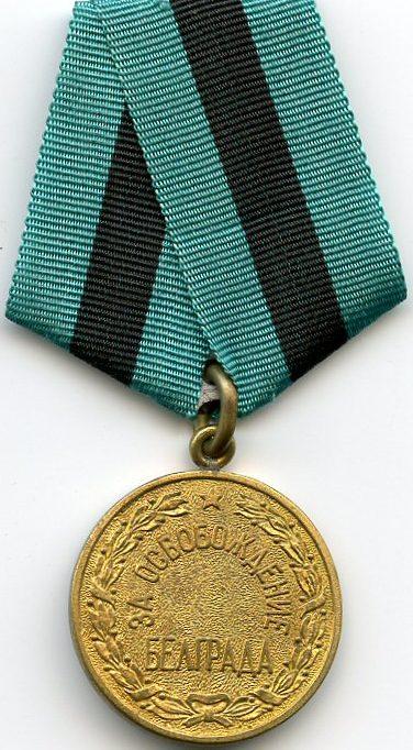 Аверс медали «За освобождение Белграда».
