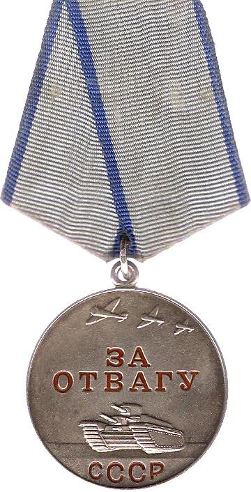 Медаль «За отвагу» на пятиугольной колодке.