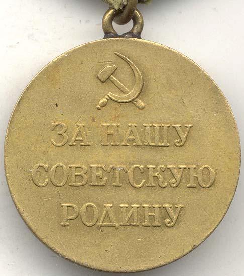 Реверс медали «Партизану Отечественной войны» II степени.