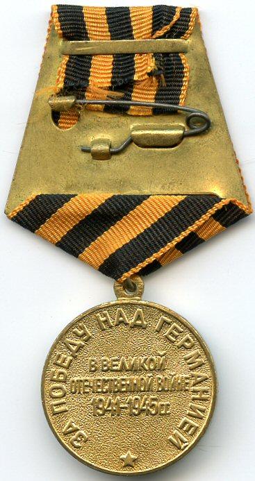 Реверс медали «За победу над Германией в Великой Отечественной войне 1941-1945 гг.»