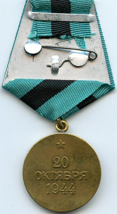 Реверс медали «За освобождение Белграда».