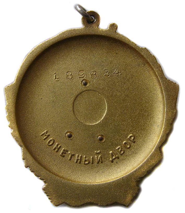 Реверс ордена Ленина образца 1943 года.