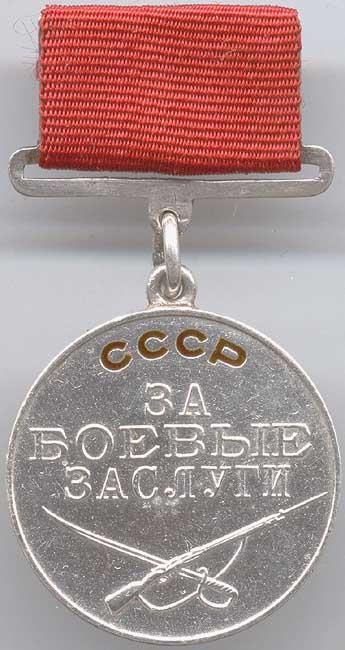 Аверс медали «За боевые заслуги» на прямоугольной колодке.