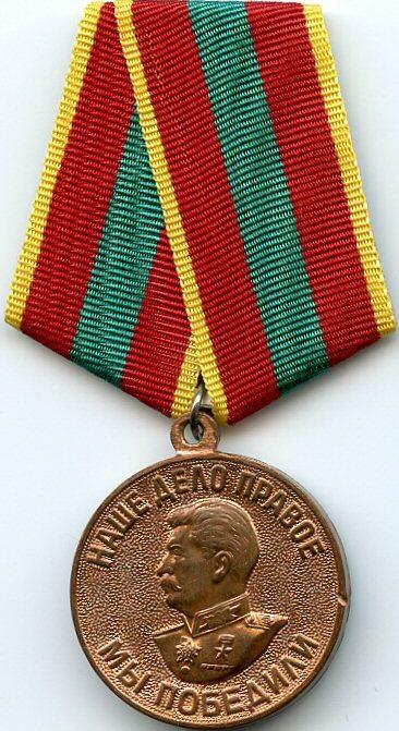 Аверс медали «За доблестный труд в Великой Отечественной войне 1941-1945 гг.»